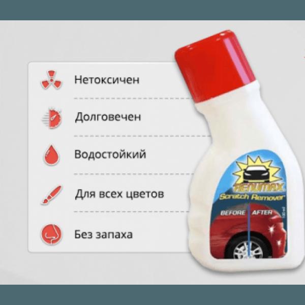Средство для удаления царапин на кузове Renumax оптом